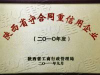 二〇一〇年陕西省守合同重信用企业