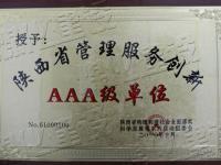 陕西省管理服务创新AAA级单位