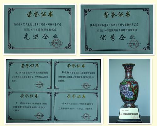 铜川分公司喜获陕西省建筑业多项殊荣