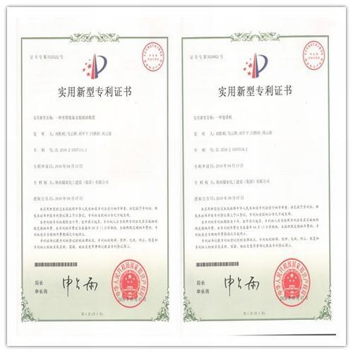 机电安装公司喜获两项实用性专利