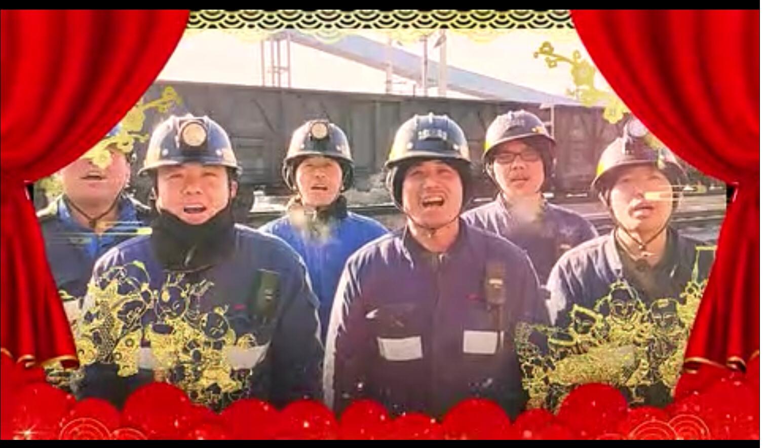 陕煤建设集团洗选煤运营分公司给大家拜年了!