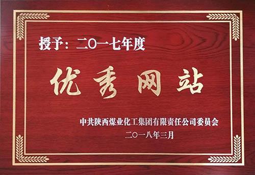 中共陕西煤业化工集团有限责任公司委员会2013-2017年度优秀网站
