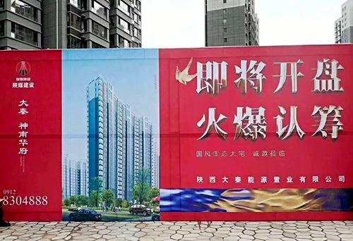 陕煤建设大秦置业公司:神南华府三期火热认筹开盘在即