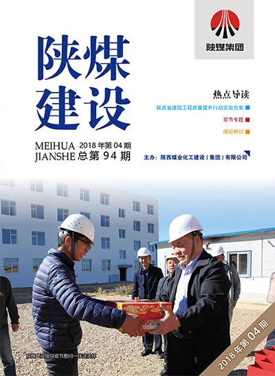 《陕煤建设》2018年04期