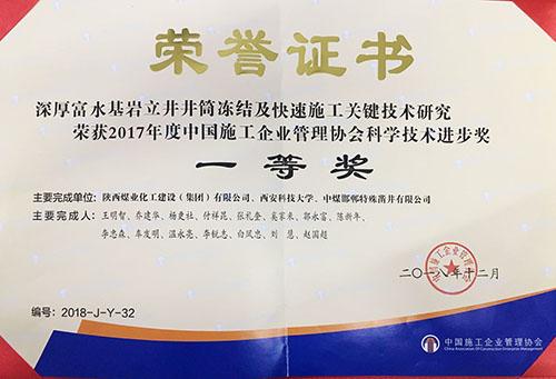 河南11选5走势图下载建设喜获中国施工企业管理协会科学技术进步奖一等奖
