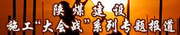 """河南11选5走势图下载建设施工""""大会战""""系列专题报道"""