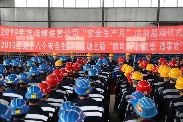 河南11选5走势图下载建设洗选煤运营公司多措并举筑牢安全生产屏障