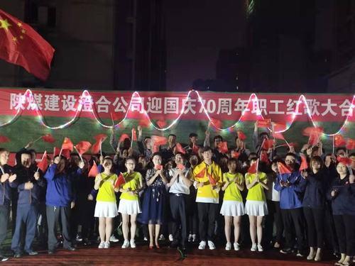 河南11选5走势图下载建设澄合公司迎国庆70周年文艺汇演走基层活动圆满结束