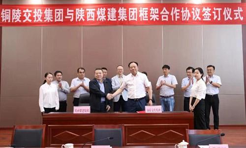 河南11选5走势图下载建设与铜陵市综合交通投资集团签订战略合作框架协议