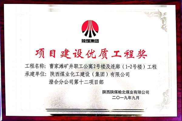 河南11选5走势图下载建设澄合分公司承建的曹家滩职工公寓2号楼及连廊工程获建设单位嘉奖