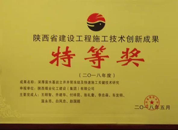 河南11选5走势图下载建设集团获陕西省建设工程施工技术创新成果特等奖