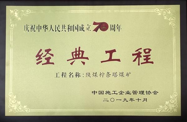 """河南11选5走势图下载建设承建的柠条塔煤矿荣获建国七十周年""""经典工程"""""""