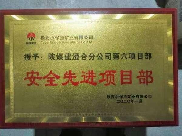 """河南11选5走势图下载建设澄合公司第六项目部喜获小保当""""安全先进项目部""""荣誉称号"""