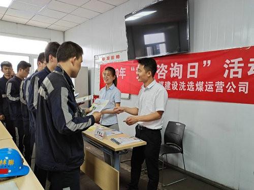 """陕煤建设洗选煤运营公司:""""安全生产月""""活动多 氛围浓"""