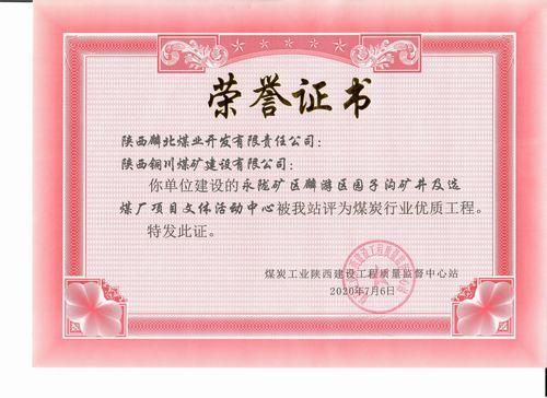 麟游园子沟矿井文体中心获优质工程 - 副本.jpg