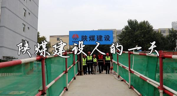 【陕煤建设人的一天】二:澄合分公司