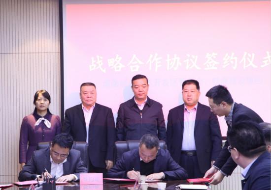 陕煤建设与渭南经开区管委会签订战略合作框架协议