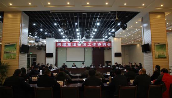 陕煤集团棚改工作协调会在建设集团召开