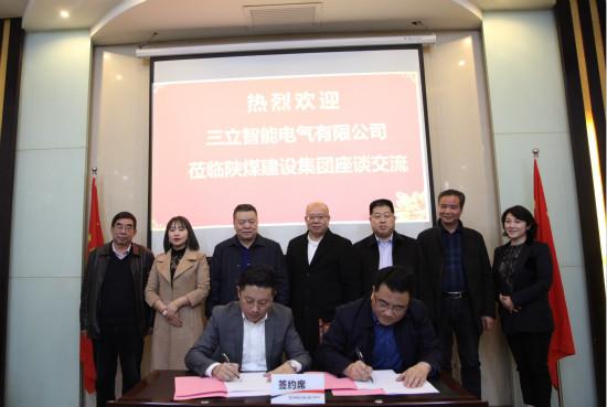 陕煤建设与三立智能电气公司签署战略合作框架协议