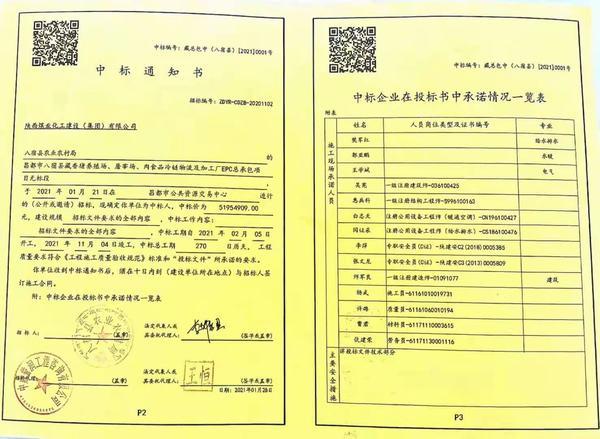 """陕煤建设韩城公司工程承揽""""破冰""""西藏市场"""