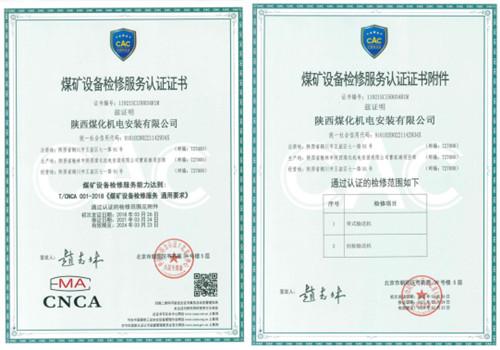 煤矿设备检修服务认证证书_副本.jpg